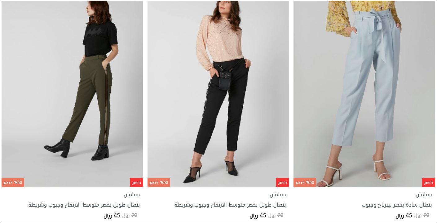 عروض سبلاش للملابس النسائية